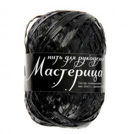 Пряжа Мастерица (Нить Для Рукоделия) - 06 черный, Цвет: 06 черный
