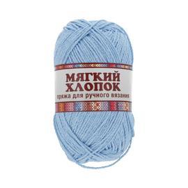 Пряжа Камтекс Мягкий Хлопок - 015 голубой, Цвет: 015 голубой