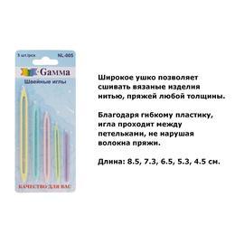"""Прочее """"Gamma"""", иглы для вязаных изд. 5шт. блистер NL-005"""