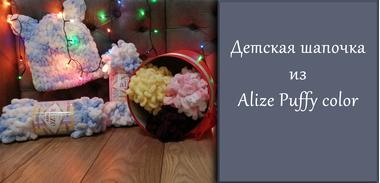 Детская шапка с ушками из плюшевой пряжи Alize Puffy Color. Подробное описание
